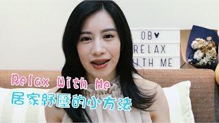 居家紓壓的小方法 Relax With Me ♡    OB的下班時間