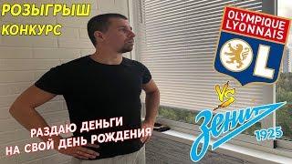 ЛИОН - ЗЕНИТ / ЛИГА ЧЕМПИОНОВ / СТАВКИ НА СПОРТ / КОНКУРС