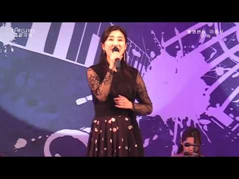 나뷔 퓨전국악   / 나비따라  - 서울광장 2018 7 24