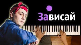 Strange - Зависай ● караоке | PIANO_KARAOKE ● + НОТЫ & MIDI