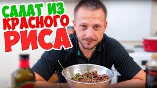 Салат из красного риса. Вкусно и просто!👨Мужская кулинария