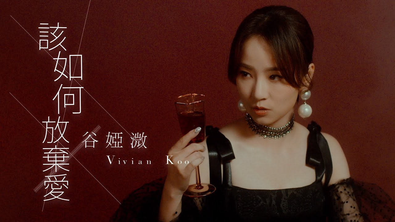 谷婭溦 Vivian Koo - 該如何放棄愛 Official MV