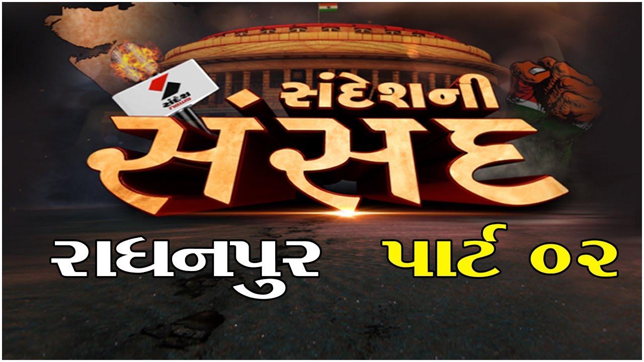 Watch Sandeshni Sansad Radhanpur Part 02