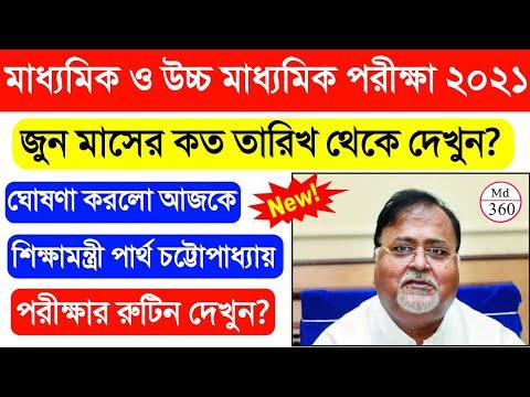 West Bengal Madhyamik Exam Date U0026 Time 2021 Declare. West Bengal HS Exam 2021 Date U0026 Time ABP Ananda