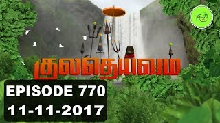 Kuladheivam SUN TV Episode - 770 (11-11-17)