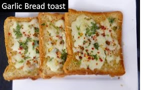 Cheesy garlic bread toast over stove top | without oven