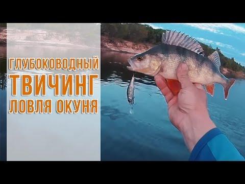 ловля окуня на воблер 2017 видео