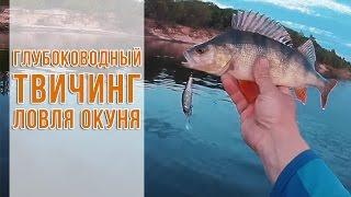 Как поймать окуня на воблеры? Валерий Новосадов