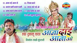 Aana Dai Aana Vo - Chhattisgarhi Jas Geet - Jukebox - Dukalu Yadav