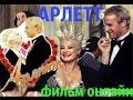 Арлетт / Фильм / Романтическая комедия / Вечерний досуг от Кати bysinka2032