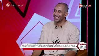محمود عبد الحكيم: المنافسة على الدوري السنادي مختلفة ومتقدرش تحدد مين البطل لكن فيه حاجات كتير غلط!