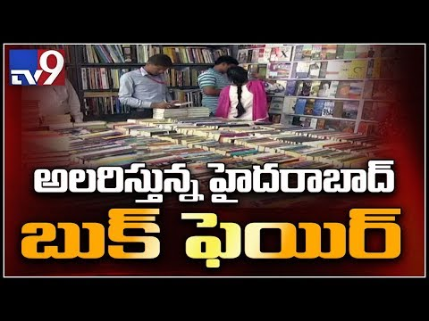 Hyderabad Book Fair 2018 edition opens to public at NTR stadium - TV9