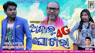 Aja Ra 4G Ghotala // Jogesh Jojo New Sambalpuri Comedy// PP Production