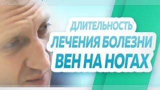 Какое время понадобится для лечения болезни вен на ногах (варикоза нижних конечностей)(Мазайшвили К. В.: Добрый день, дорогие друзья! Как всегда, нам на сайт приходит много вопросов. Последний..., 2015-07-27T19:19:45.000Z)