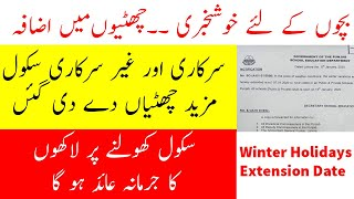 Extension in winter holidays 2020 good news for students - winter holidays extension 2020