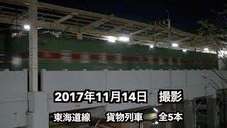 【貨物列車】2017年11月14日 全5本