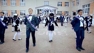 Последний звонок 2017 Норминская средняя школа Флешмоб танец