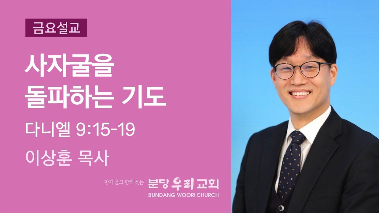 2021-07-30   사자굴을 돌파하는 기도   이상훈 목사   분당우리교회 금요기도회