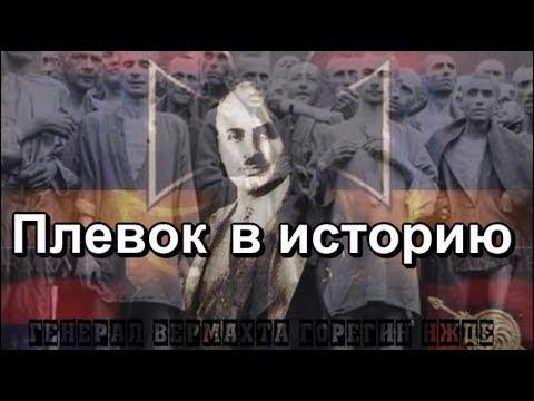 Плевок в историю: портрет нацистского преступника на шествии «Бессмертного полка» в Ереване
