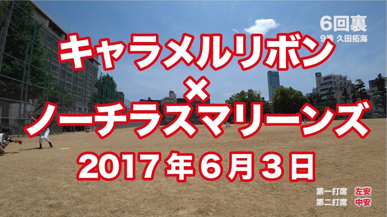 草 野球 3 番地 草 野球 3番地 終了 の 仕方