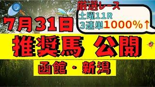 【週間競馬予想TV】2021年7月31日(土) 中央競馬全レースの中から推奨馬を紹介。函館・新潟の平場、特別戦、重賞レース。今週デビューの注目新馬も紹介!注目馬を考察。【全レース】