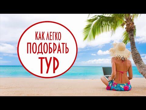 Слетать.ру Поиск туров в мобильном приложении. Обзор