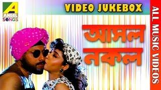Asol Nakol   আসল নকল । Bengali Movie Songs  Jukebox । Satabdi Roy, Chumki Chowdhury
