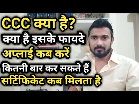 What is CCC & what is benefit of ccc 🔥🔥