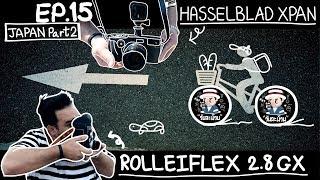 วันละม้วน-ep-15-hasselblad-xpan-rolleiflex-in-japan-part2
