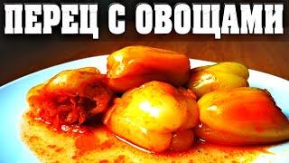 Перец фаршированный овощами вкусно и полезно