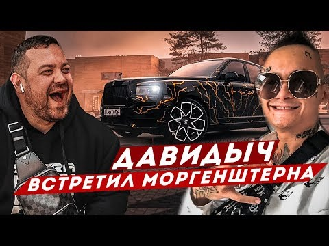 ДАВИДЫЧ ВСТРЕТИЛ МОРГЕНШТЕРНА / МНЕНИЕ ПРО ЕГО МАШИНЫ