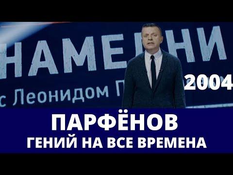 Леонид Парфёнов - уникальный популяризатор истории и культуры / Намедни 2004 вышли в свет