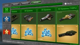 Tanki Online -  1750 Stars! Road to Thunder Prime + Opening Containers!