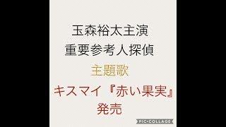 """赤い果実""""は、玉森裕太主演のテレビ朝日系金曜ナイトドラマ「重要参考人..."""