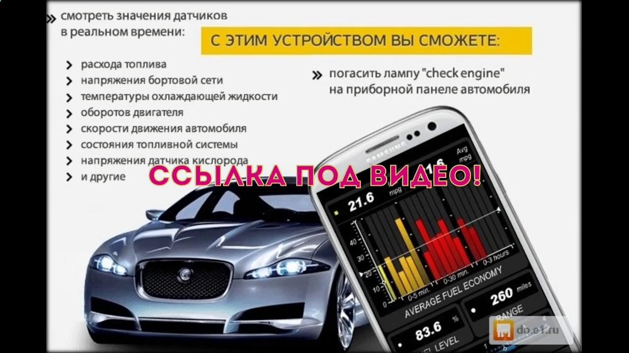 Диагностика автомобиля мобильным телефоном купить