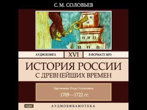 2000311 Glava 01 Аудиокнига. Соловьев С. М.