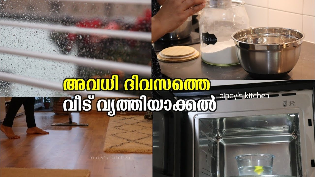 Download അവധി ദിവസം | Weekend Cleaning | A Day In My Life | Weekend Vlog | Sweden Vlogs | Cleaning Motivation