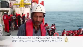 سفينة إنقاذ تجوب المتوسط بحثا عن المهاجرين الأفارقة