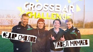 Кроссбар Челлендж. Смолов и Мамаев / Crossbar Challenge. Smolov & Mamaev. Russia National Team