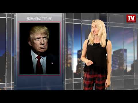 Амбиции Трампа пугают американский бизнес  (31.08.2018)