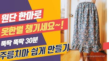 원단 한마로 홈패션 주름치마 만들기- 누구나 만드는 손쉬운 방법 Make a pleated skirt with a piece of fabric