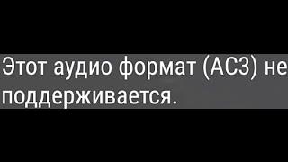 Этот аудиоформат не поддерживается - MX Player(Этот аудиоформат (AC3) не поддерживается. Звуковая дорожка не поддерживается. MX Player без звука. Ссылки: http://izzylai..., 2015-03-24T18:21:05.000Z)