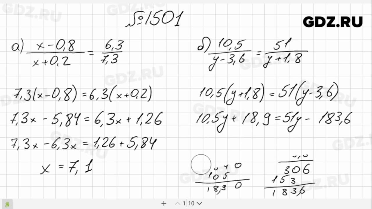 6 номер 1501 математике по решебник класс