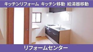 キッチンリフォーム キッチン移動 給湯器移動 リフォームセンター