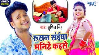 #VIDEO - रुसल संईया मनिहे कइसे I #Sushil Singh I Rusal Saiya Manihe Kaise I 2020 Bhojpuri Song