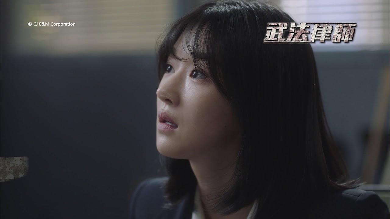 5月緊貼韓劇.高富帥社長 X 武法律師 - YouTube