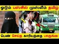 ஓடும் பஸ்சில் முஸ்லீம் தமிழ் பெண் செய்த காரியத்தை பாருங்க!  Tamil News