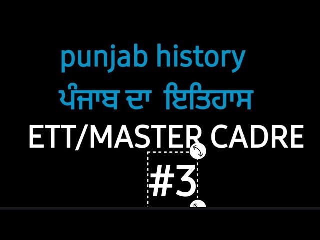 history q32 to 64, master cadre,punjab gk, punjab current affairs, punjab pcs, punjab pcs exam,