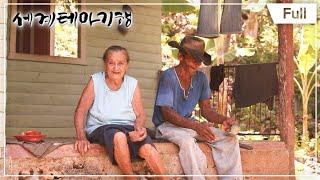 [세계테마기행] 카리브해의 보석, 쿠바 1~4부