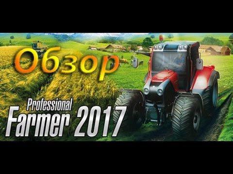 Professional Farmer 2017 - обзор
